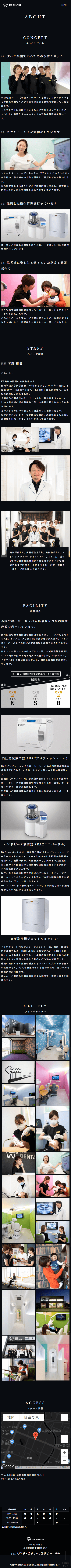 姫路市 KS DENTAL ホームページ制作4