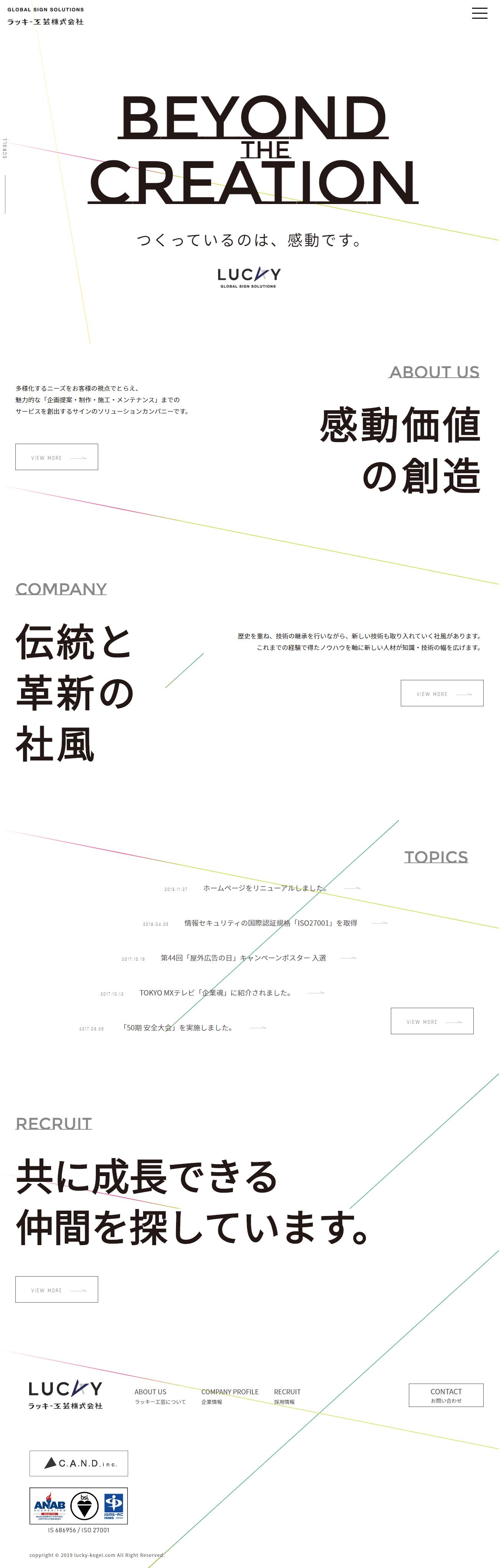 姫路市 ラッキー工芸株式会社 ホームページ制作1