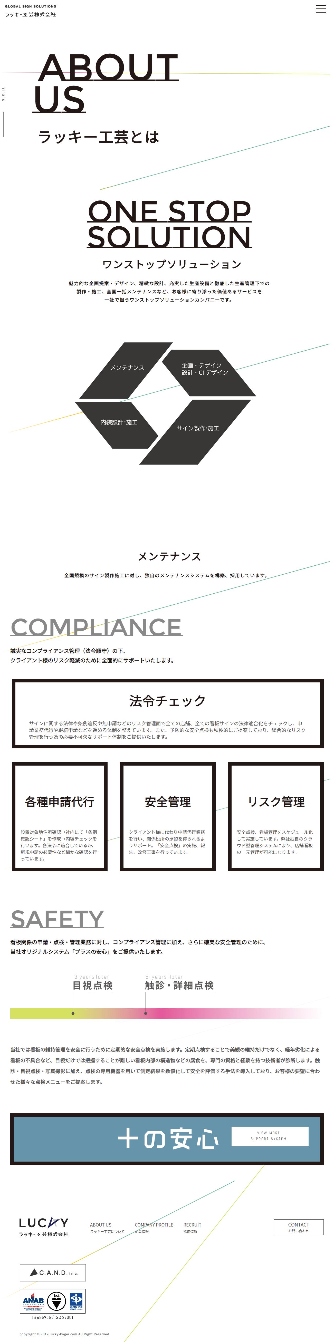 姫路市 ラッキー工芸株式会社 ホームページ制作2