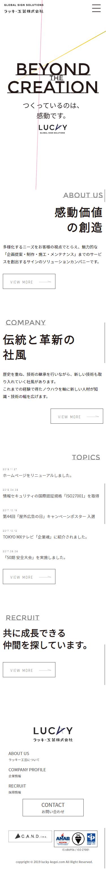 姫路市 ラッキー工芸株式会社 ホームページ制作3