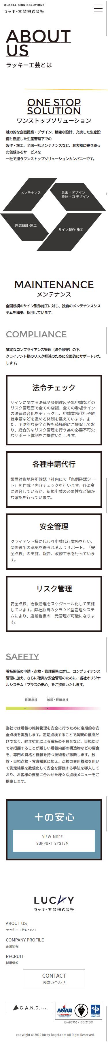 姫路市 ラッキー工芸株式会社 ホームページ制作4