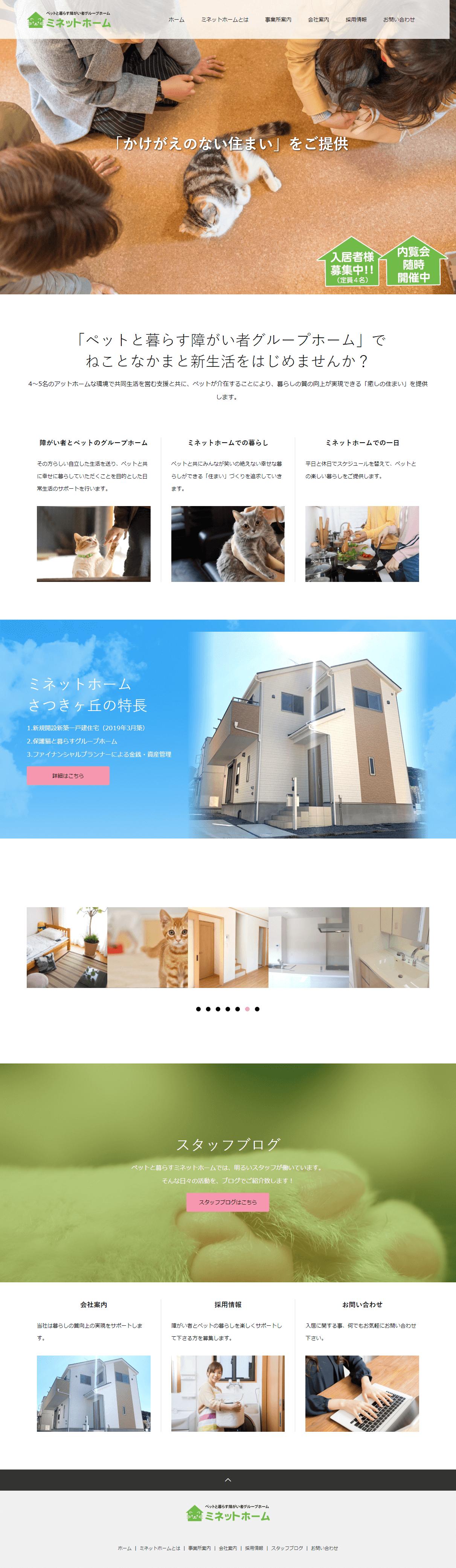 姫路市 ミネットホーム ホームページ制作1