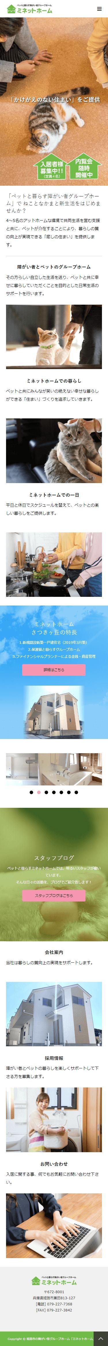 姫路市 ミネットホーム ホームページ制作3
