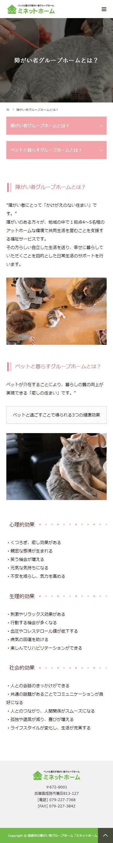 姫路市 ミネットホーム ホームページ制作4