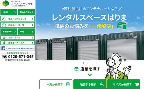 姫路市 レンタルスペースはりま ホームページ制作