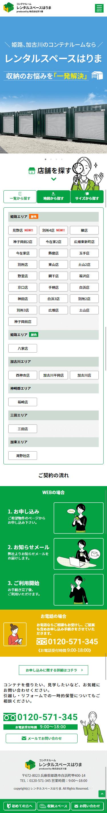 姫路市 レンタルスペースはりま ホームページ制作3