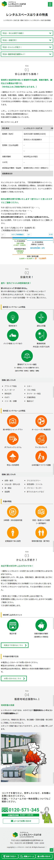 姫路市 レンタルスペースはりま ホームページ制作4