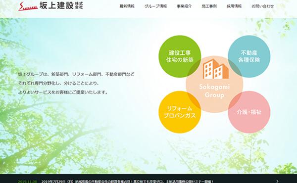 姫路市 坂上建設株式会社 ホームページ制作