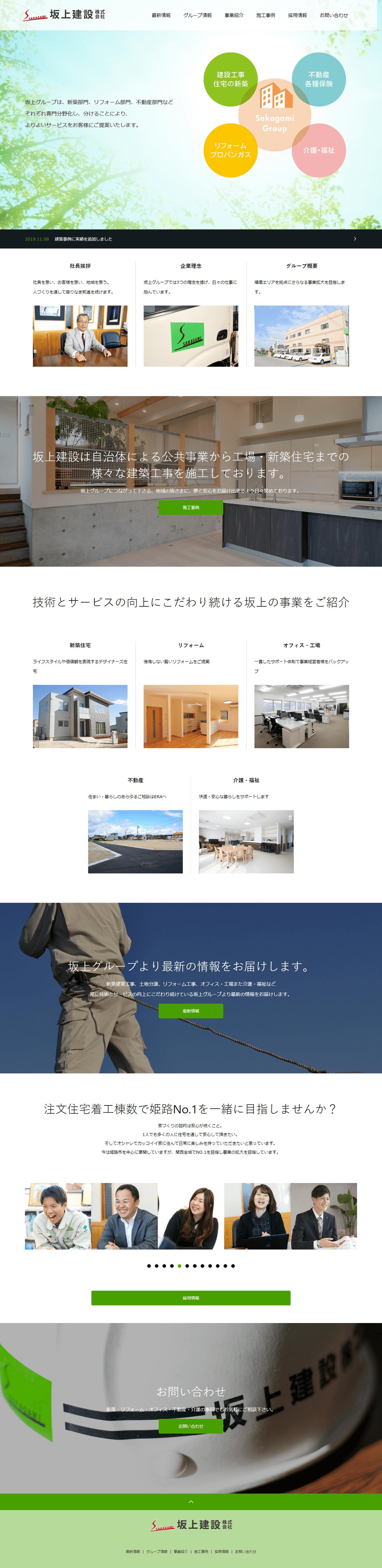 姫路市 坂上建設株式会社 ホームページ制作1