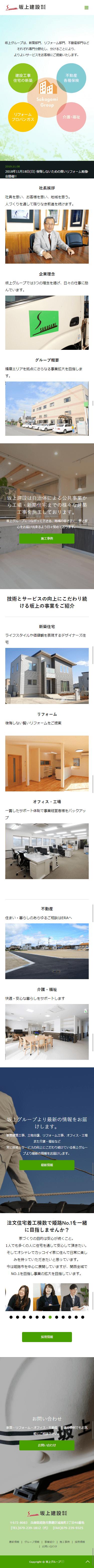 姫路市 坂上建設株式会社 ホームページ制作3
