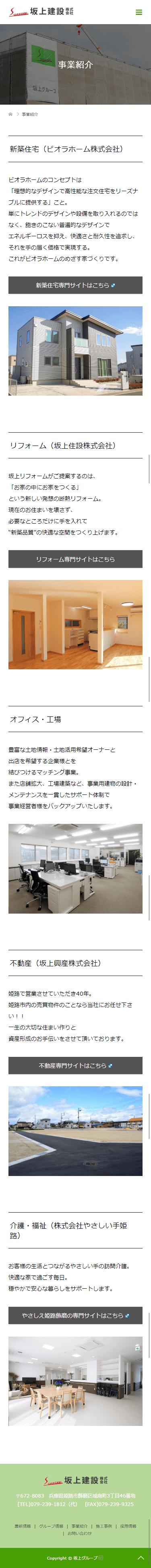 姫路市 坂上建設株式会社 ホームページ制作4