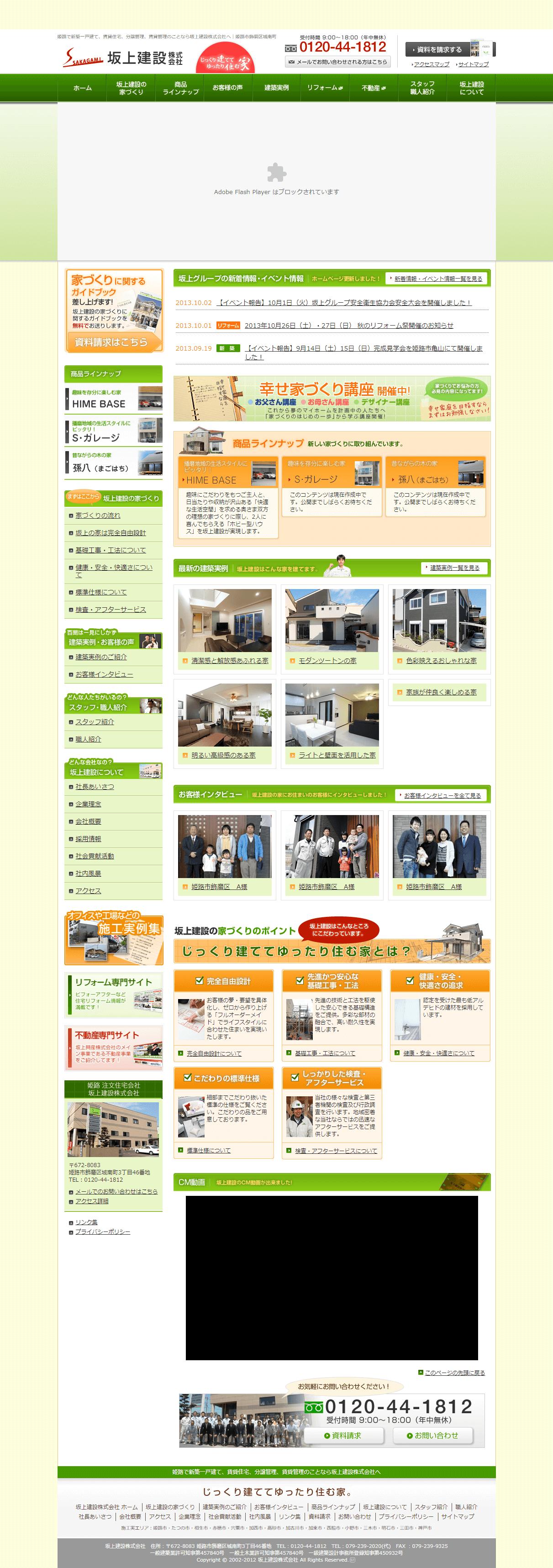 旧サイト:姫路市 坂上建設株式会社 ホームページ制作