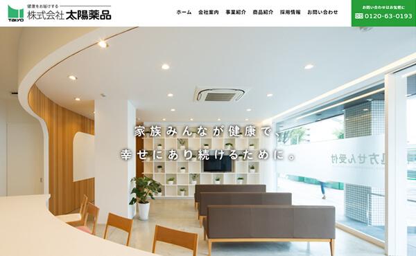大阪府 株式会社太陽薬品 ホームページ制作