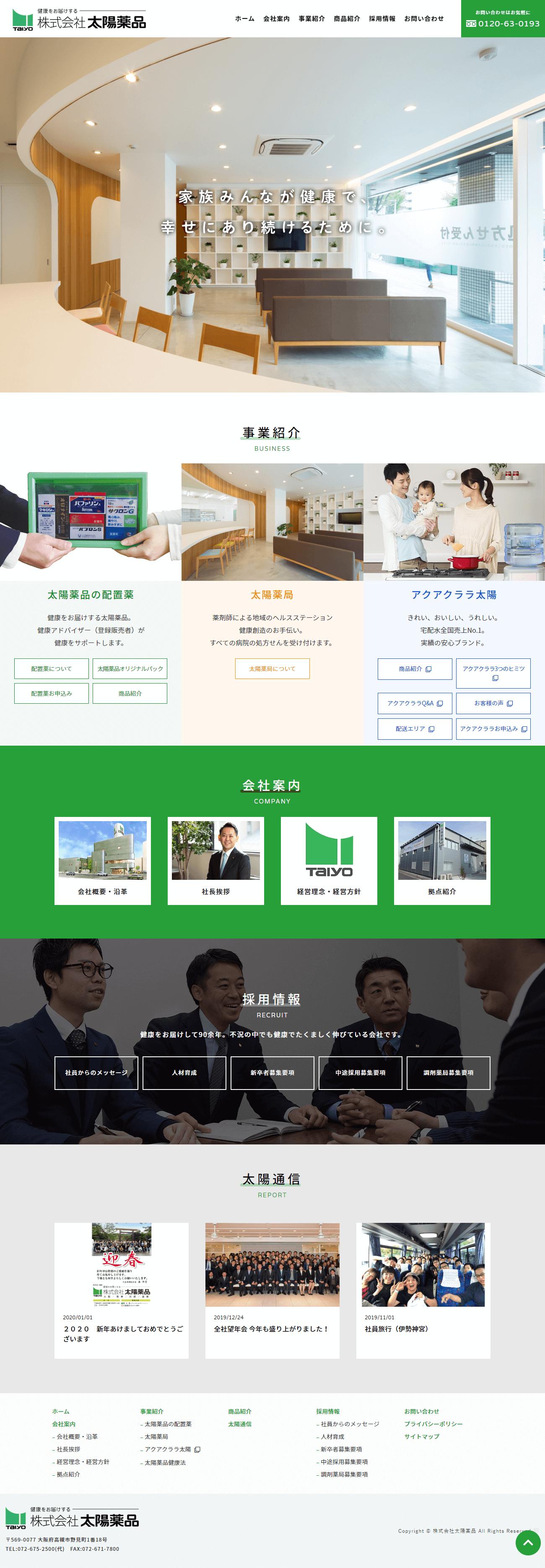 大阪府 株式会社太陽薬品 ホームページ制作1