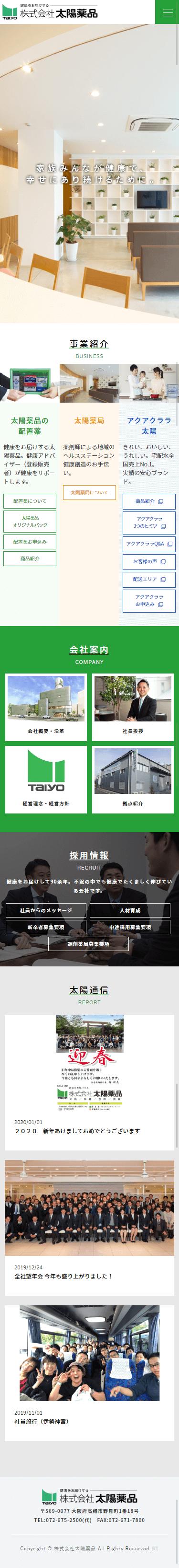 大阪府 株式会社太陽薬品 ホームページ制作3