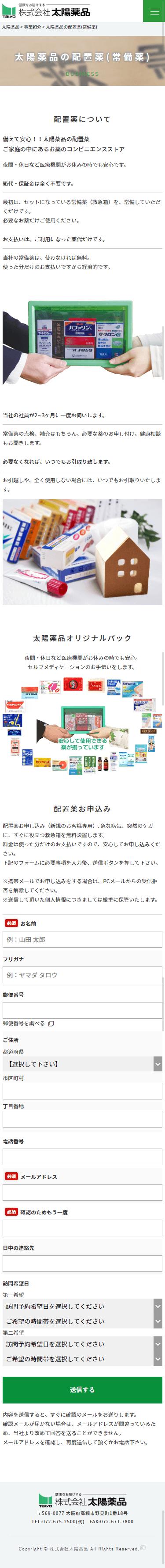 大阪府 株式会社太陽薬品 ホームページ制作4