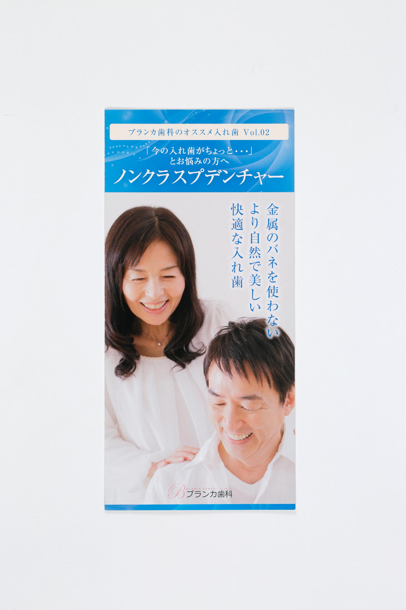 奈良市 ブランカ歯科様 リーフレット制作1