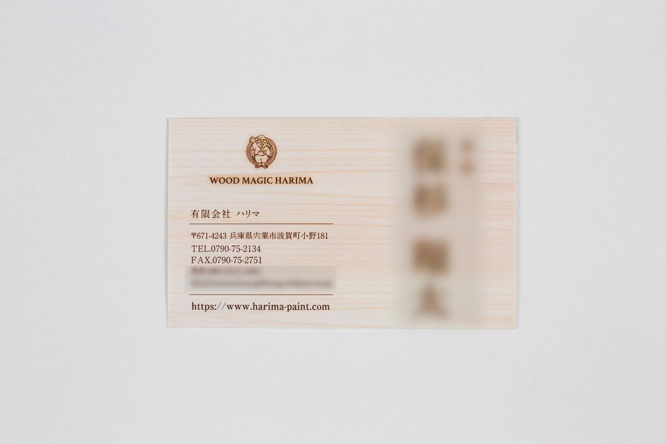 宍粟市 有限会社ハリマ様 名刺制作1