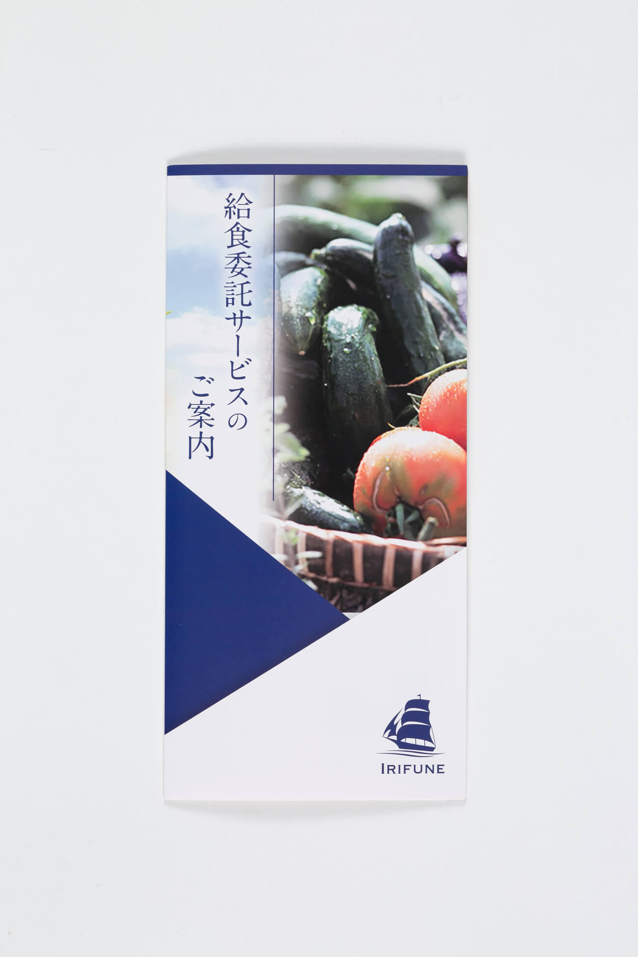 加古川市 株式会社入船様 給食サービス案内リーフレット制作1