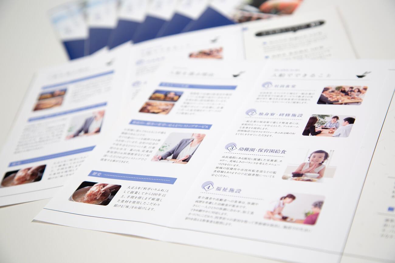 加古川市 株式会社入船様 給食サービス案内リーフレット制作2