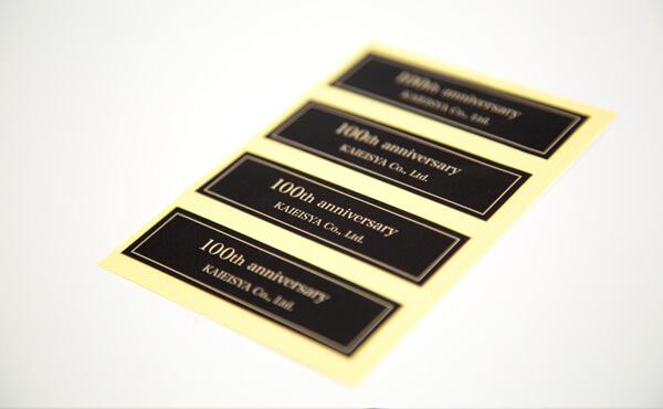 姫路市 株式会社快英社様 100周年シール制作