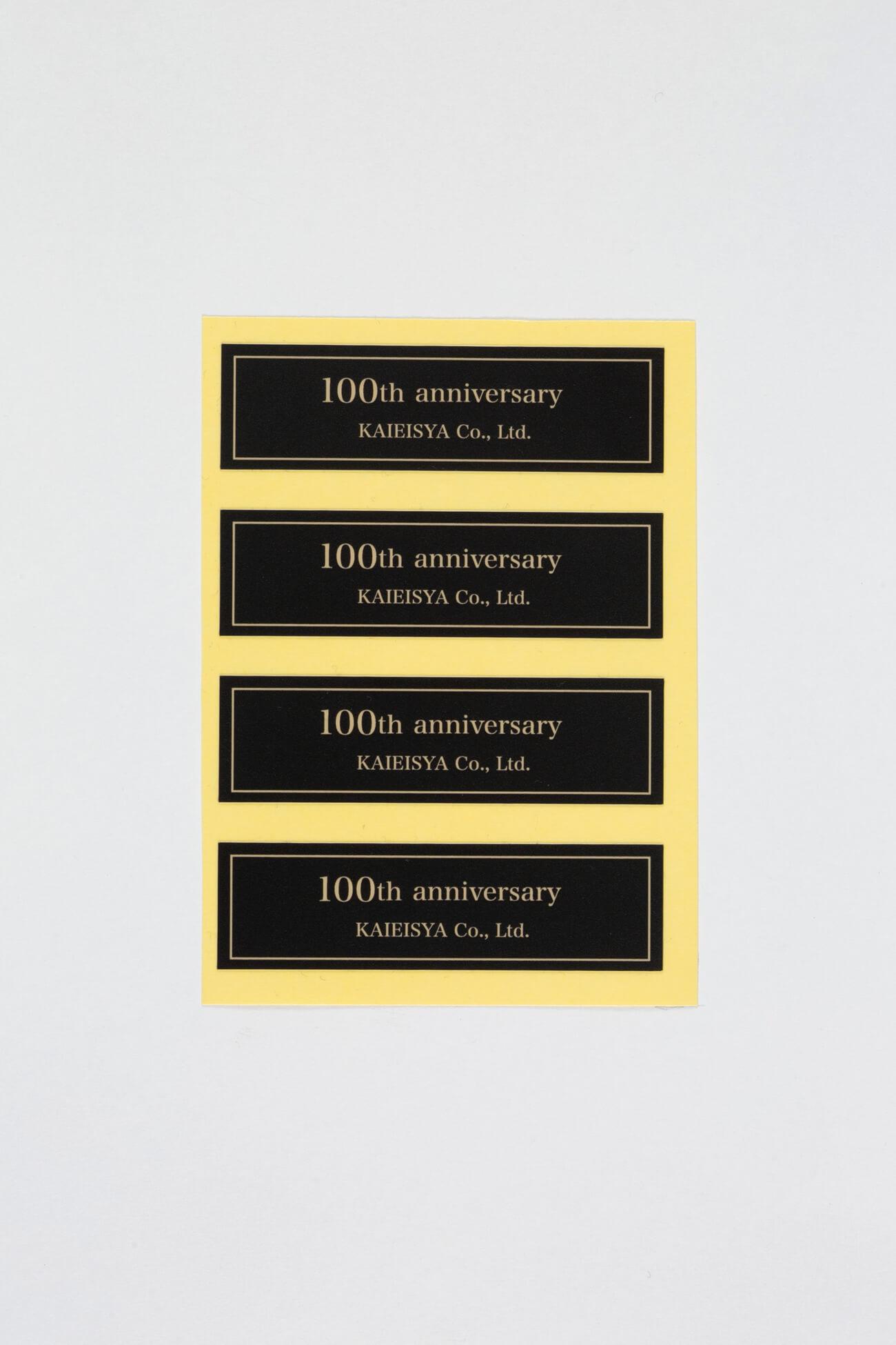 姫路市 株式会社快英社様 100周年シール制作1