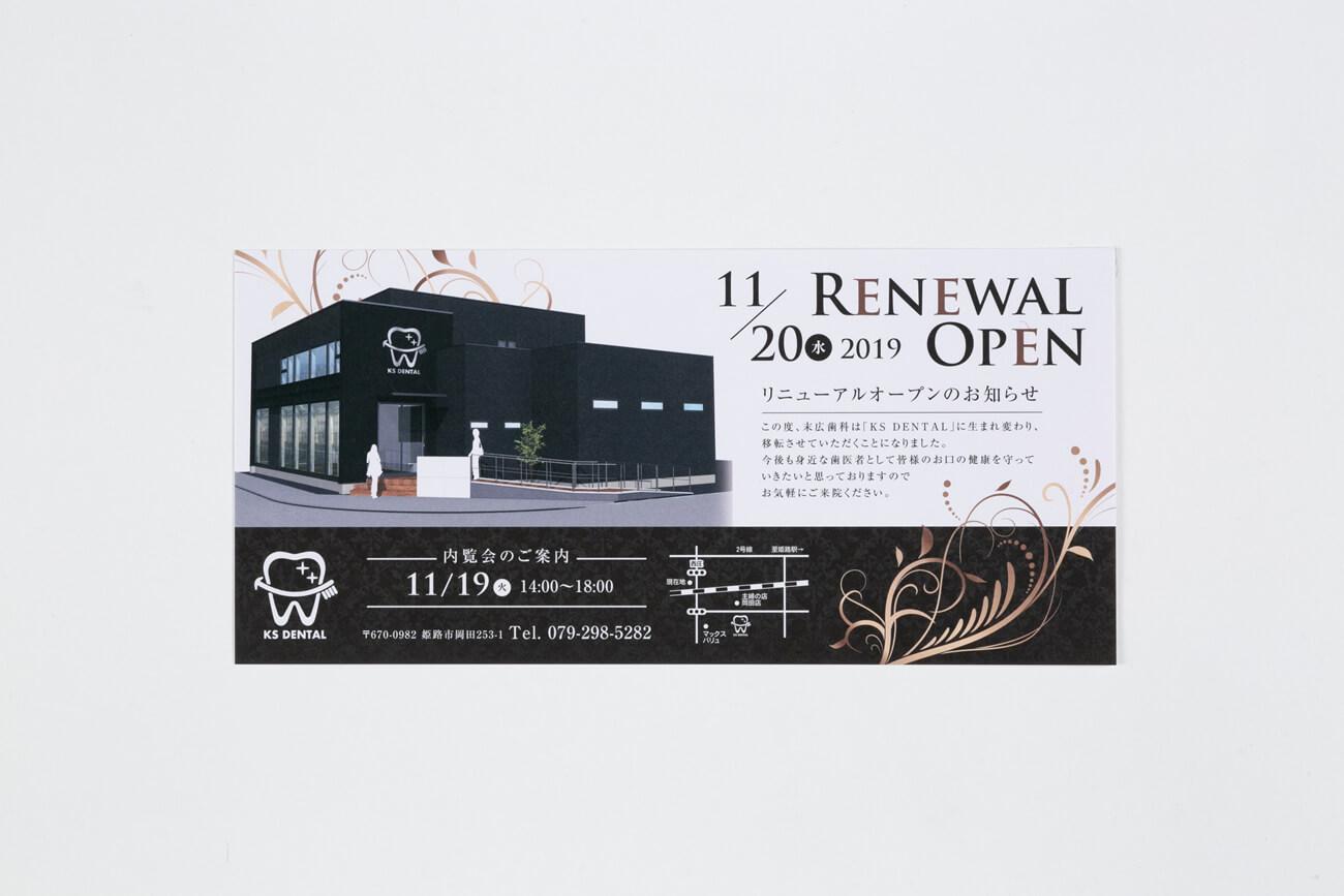 姫路市 KS DENTAL様 オープン告知ハガキ制作1