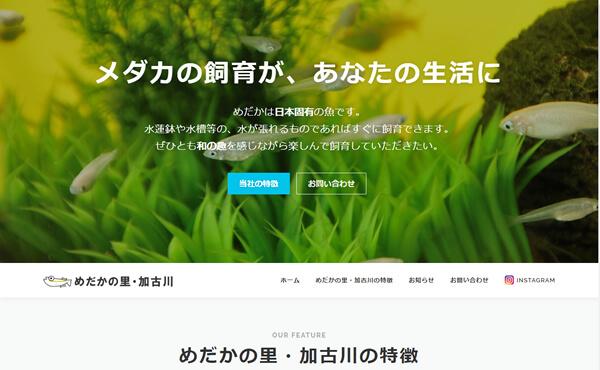 加古川市 めだかの里・加古川 ホームページ制作