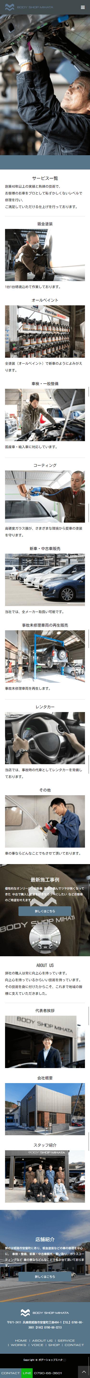 姫路市 ボデーショップミハタ ホームページ制作3