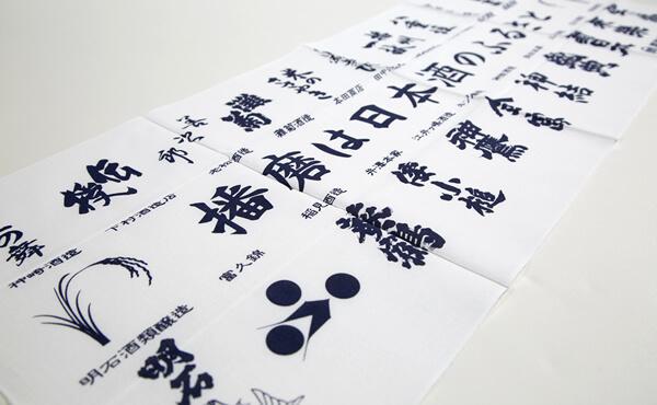 姫路市 播磨広域連携協議会 はりま酒文化ツーリズムてぬぐい制作