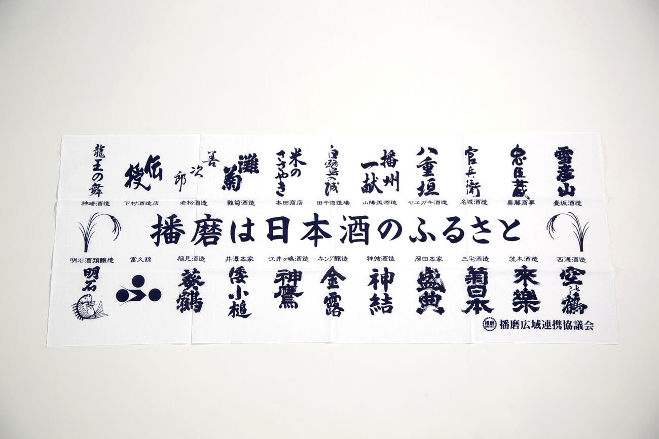 姫路市 播磨広域連携協議会 はりま酒文化ツーリズムてぬぐい制作1