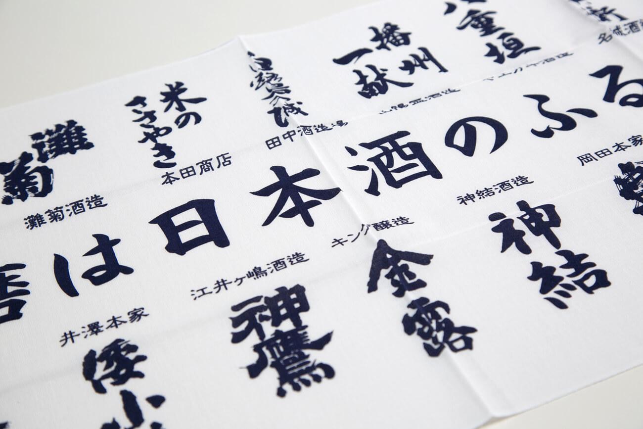 姫路市 播磨広域連携協議会 はりま酒文化ツーリズムてぬぐい制作2