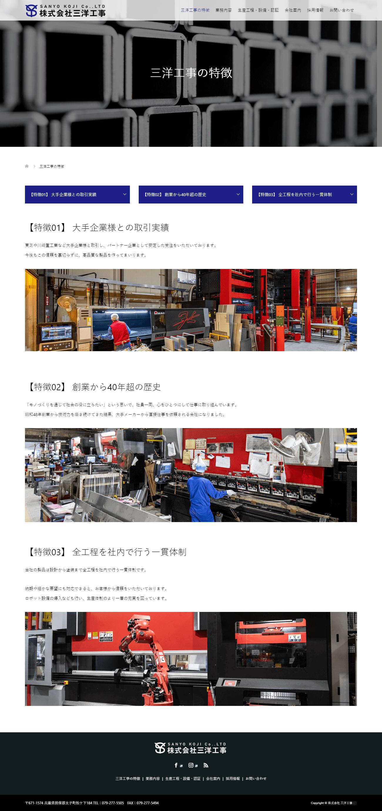 揖保郡 株式会社三洋工事 ホームページ制作2