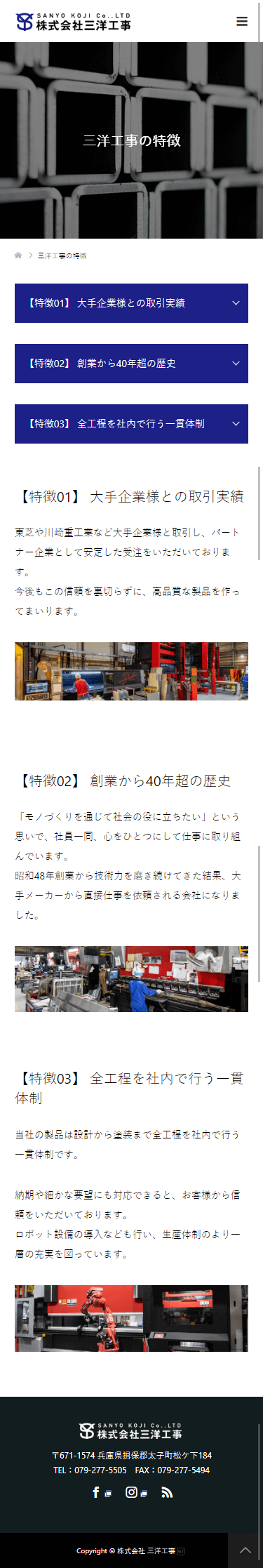 揖保郡 株式会社三洋工事 ホームページ制作4
