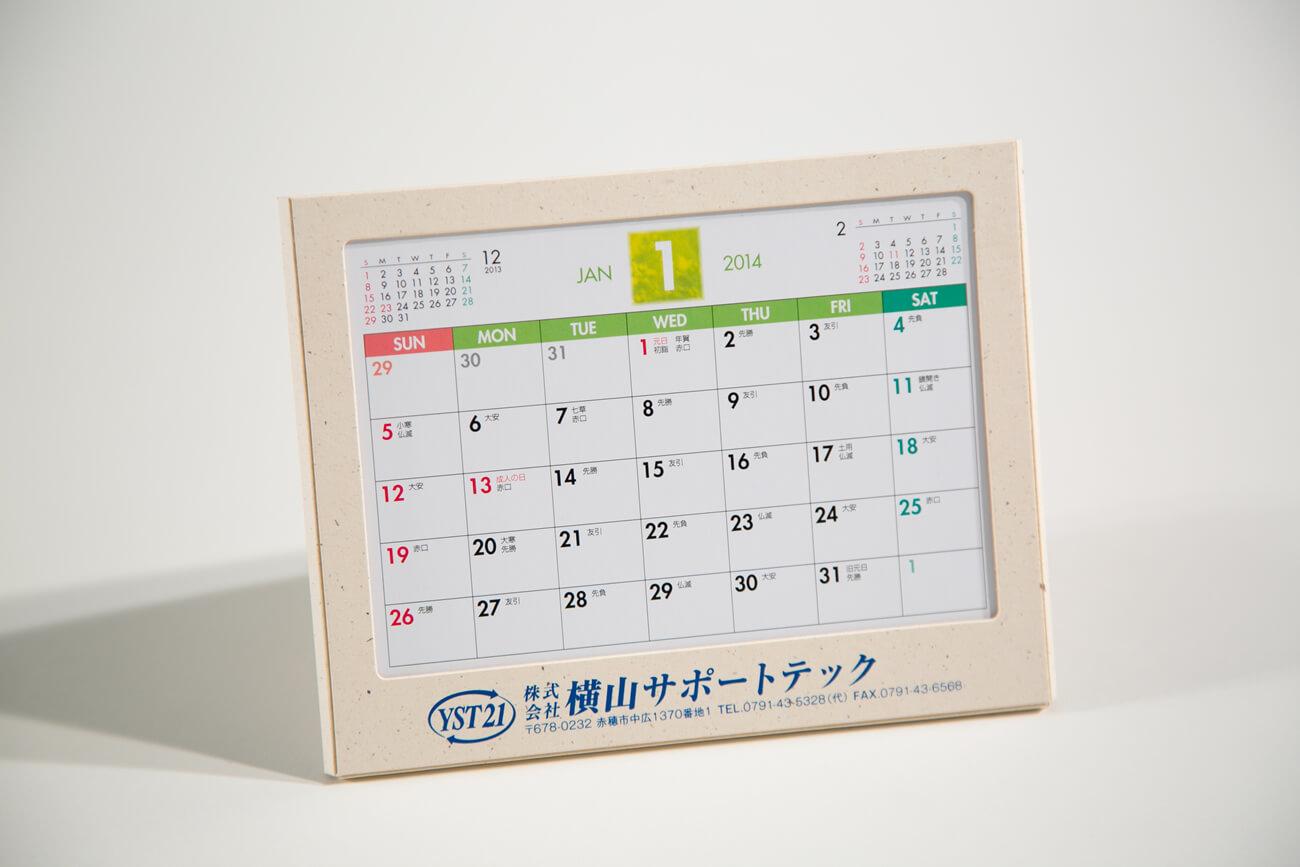 赤穂市 株式会社横山サポートテック様 カレンダー制作2
