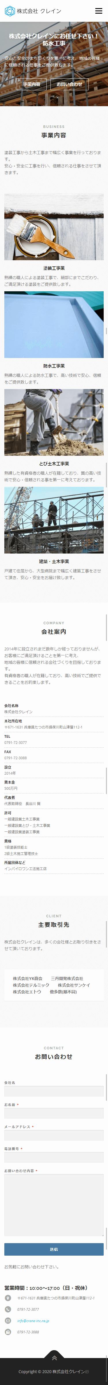 姫路市 KS DENTAL ホームページ制作3