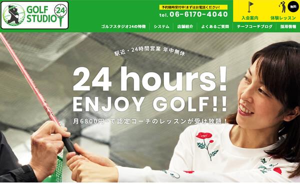 吹田市 ゴルフスタジオ24 ホームページ制作