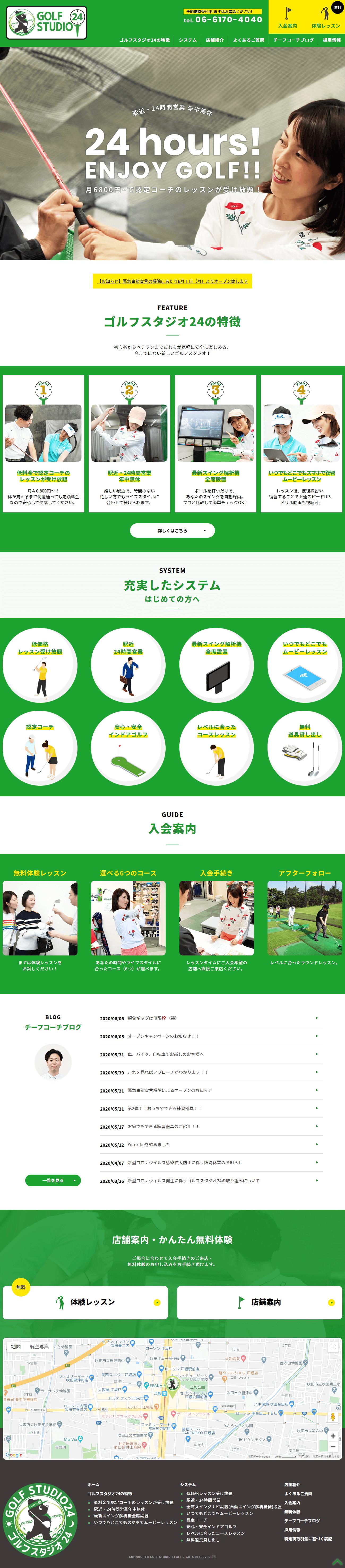 吹田市 ゴルフスタジオ24 ホームページ制作 1
