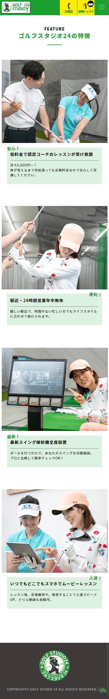 吹田市 ゴルフスタジオ24 ホームページ制作 4