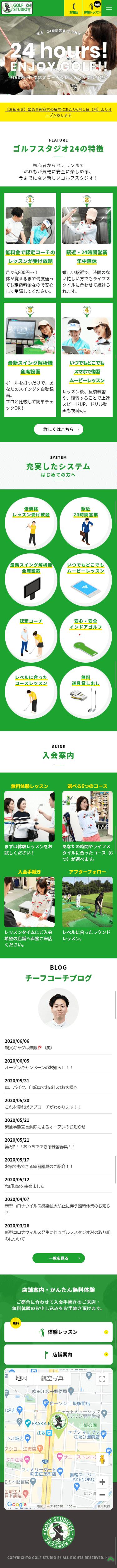 吹田市 ゴルフスタジオ24 ホームページ制作 3