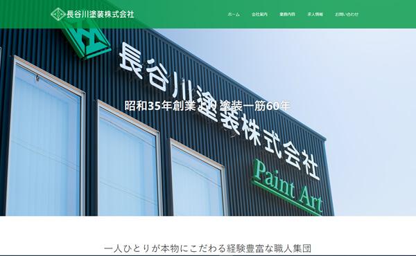 姫路市 長谷川塗装株式会社 ホームページ制作