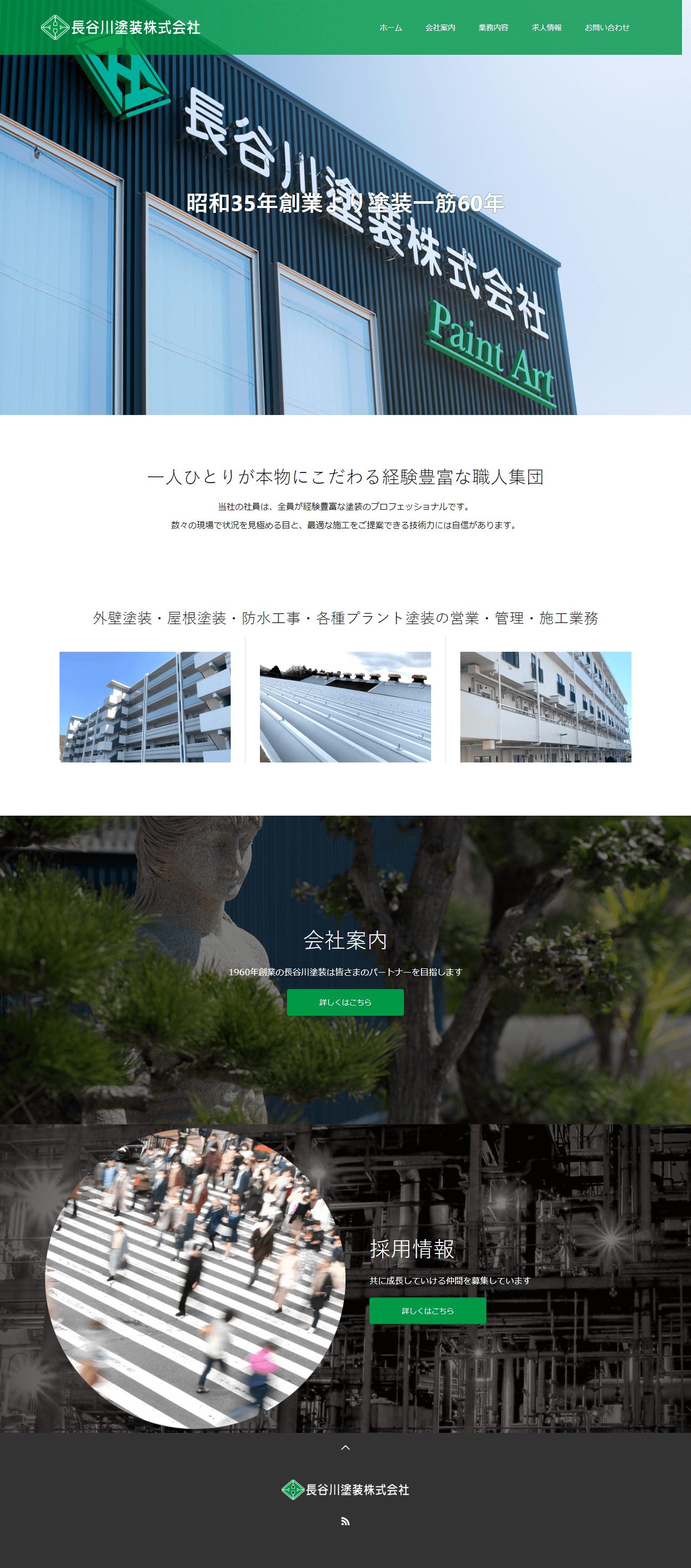 姫路市 長谷川塗装株式会社 ホームページ制作1