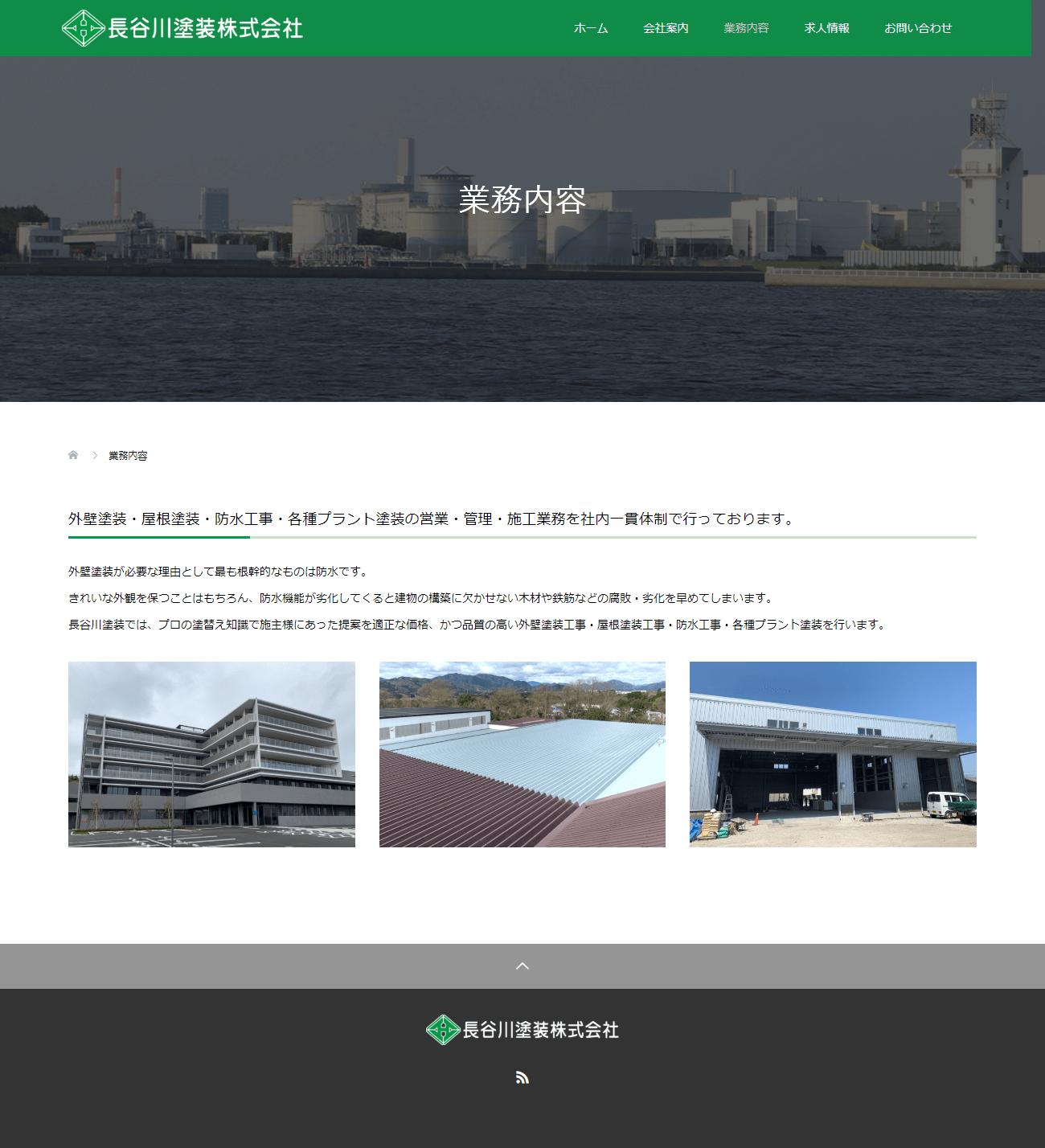 姫路市 長谷川塗装株式会社 ホームページ制作2