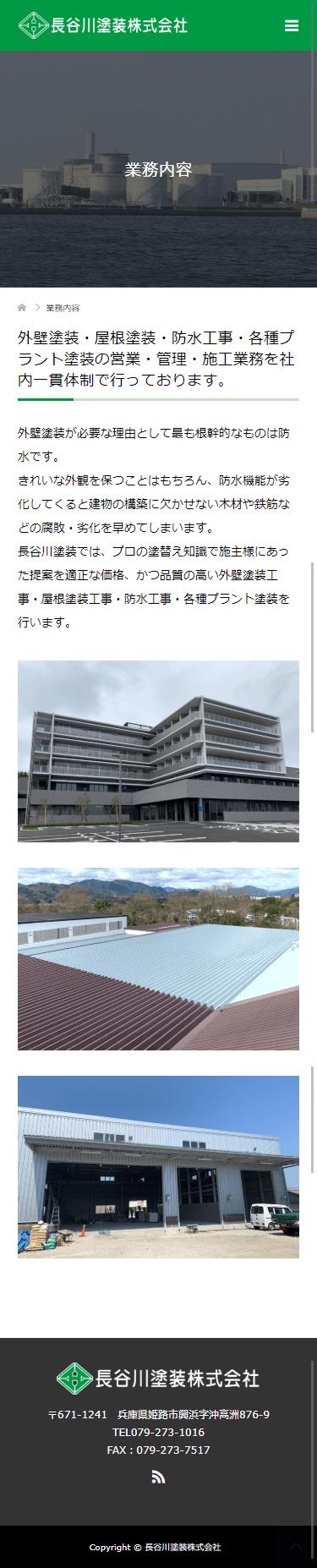 姫路市 長谷川塗装株式会社 ホームページ制作4