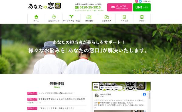 姫路市 あなたの窓口 ホームページ制作