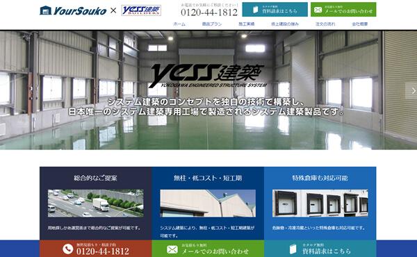 姫路市 坂上建設倉庫建築専門サイト ホームページ制作