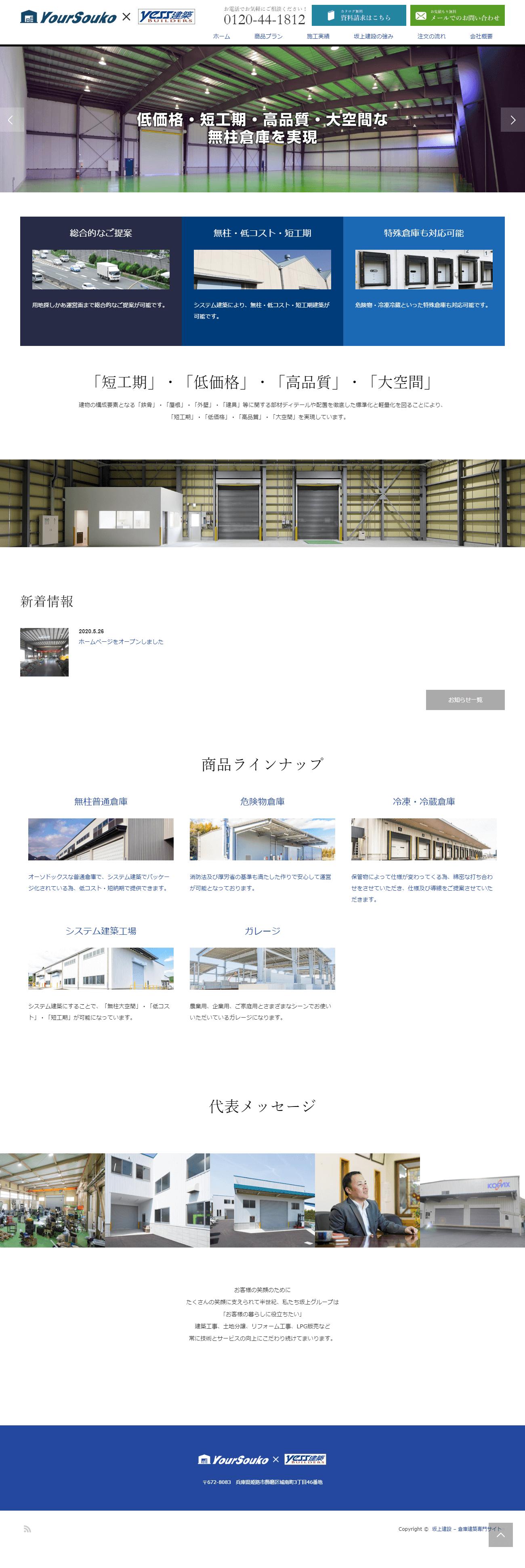 姫路市 坂上建設倉庫建築専門サイト ホームページ制作1
