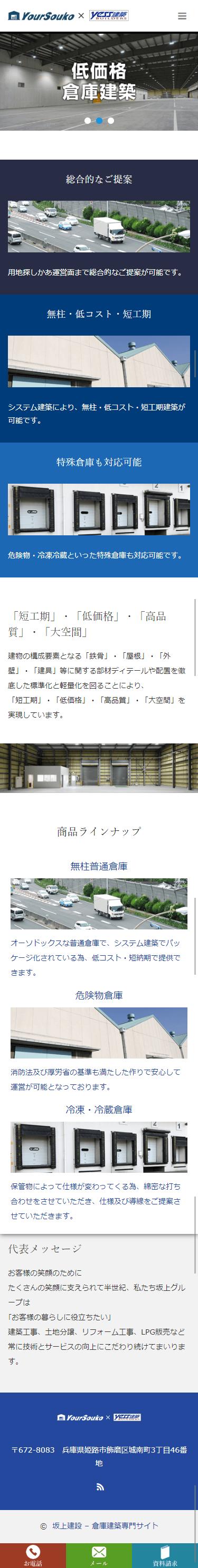 姫路市 坂上建設倉庫建築専門サイト ホームページ制作3