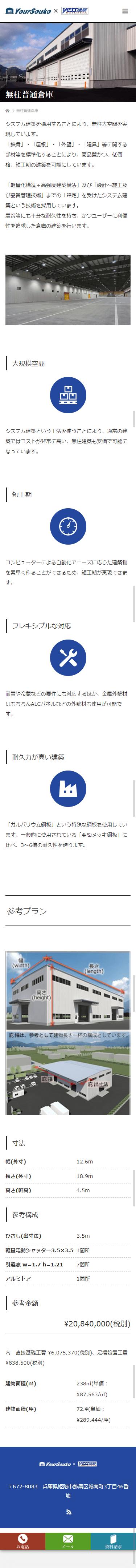 姫路市 坂上建設倉庫建築専門サイト ホームページ制作4