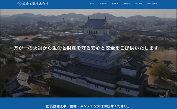 姫路市 親愛工業株式会社 ホームページ制作